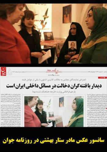 رژیم از عکس گوهر عشقی هم می ترسد و دست به سانسور می زند! کاترین اشتون با مادر ستار بهشتی، دیدار داشت...