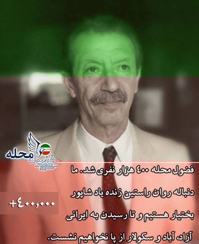 راه بختیار، راه آزادی و دموکراسی ایران است. ما این راه را ادامه خواهیم داد.