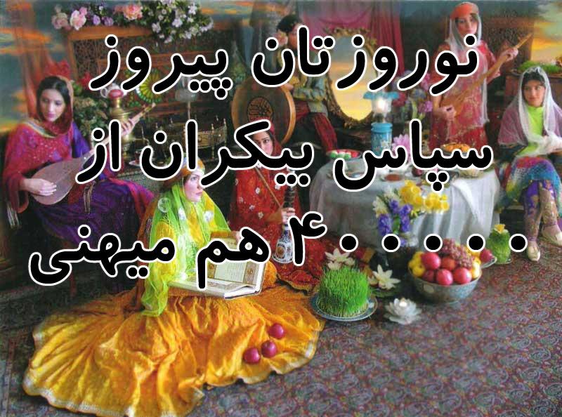 nowrooz-iran-2014-london-paris-la-fozoole-mahaleh-democracy-secularism-freedom-in-iran