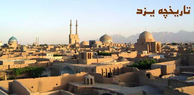 یزد، شهری ساخته و پرداخته از خشت و گل، با سابقه تاریخی بیش از سه هزار سال، و از نظر تاریخی، دومین شهر جهان پس از ونیز در ایتالیا گوهر درخشانی در ژرف کویر ایران.