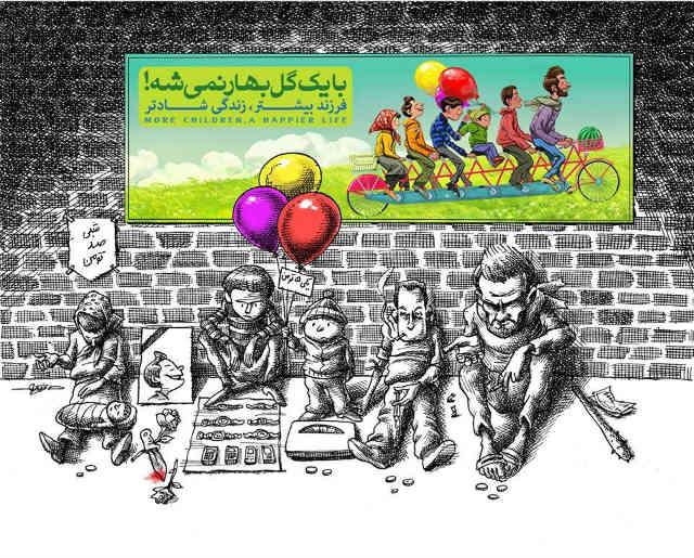 با یک گل بهار نمیشه، فرزند بیشتر، زندگی بهتر! این شعار رژیم اسلامی است و مانا نیستانی اینگونه پاسخ شان را داده است....