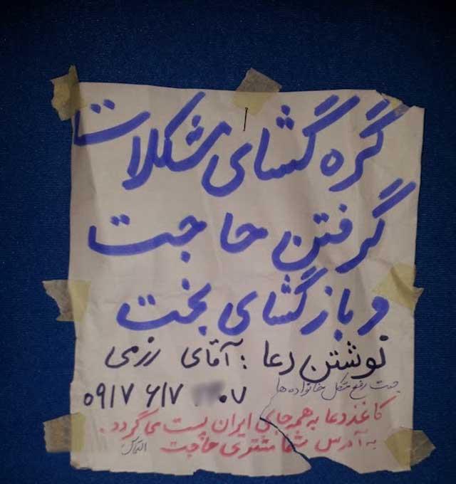 (دعانویس دارای شماره موبایل در شیراز! شیرازیها باید کلاهشون را پایین بگذارند)