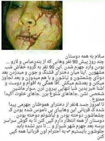 این تصویر با این نوشته دروغین کوچکترین ارتباطی با حمله به زنان ایران در شیراز و جهرم ندارد و کاملن دروغ و تنها برای ترساندن زنان و نگه داشتن آنان در زیر پوشش و لچک سیاه رنگ می باشد.
