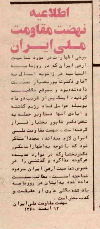 این سند مهم که بیانیه حزب دکتر بختیار در باب اتهامات و دروغ پراکنی های انجام شده از سوی دشمنانش که ادعا کرده بودند بختیار با جدایی بحرین از ایران موافقت کرده، افشاگری می کند. در حفظ و بازپخش هرچه بیشترش، کوشا باشید.