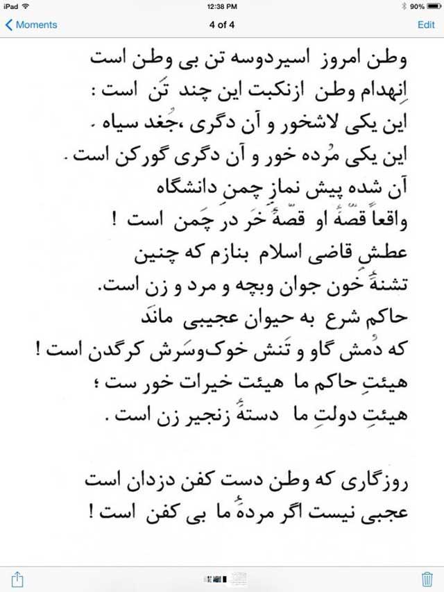 وطن امروز اسیر بی وطن است