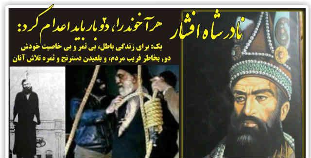 نادرشاه افشار آخوندهای آن زمان را محکوم به دو بار اعدام کرده بود، به نظرتان چه حکمی برای آخوندهای امروزی صادر میکرد؟