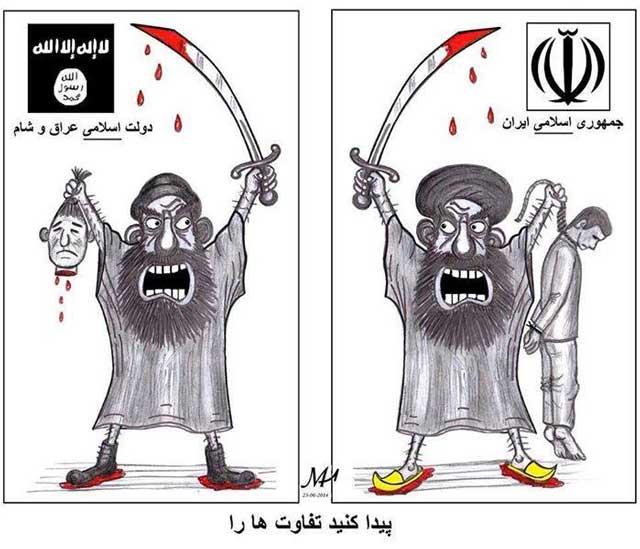 آیا میان داعش و رژیم ولایت فقیه تفاوتی هست؟. هردو گروه آدم کش، متجاوز، فاشیست، غارتگر، ضد انسان، خودکامه و فرصت طلبند.نفرت، زشتی، کینه توزی از سر وروی دو گروه می بارد.