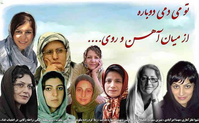 این زنان ایرانی پارسال در زندان اعتصاب غذا کرده بودند؛ نسرین ستوده از میان شان آزاد شده و الباقی همچنان در بند هستند! از تجزیه طلبان بی هویت بپرسید چند نفرشان فارس هستند؟ و اگر ما زندانی سیاسی فارس داریم، چطور ادعا می کنند که فاشیسم فارس بر ایران حکومت می کند؟