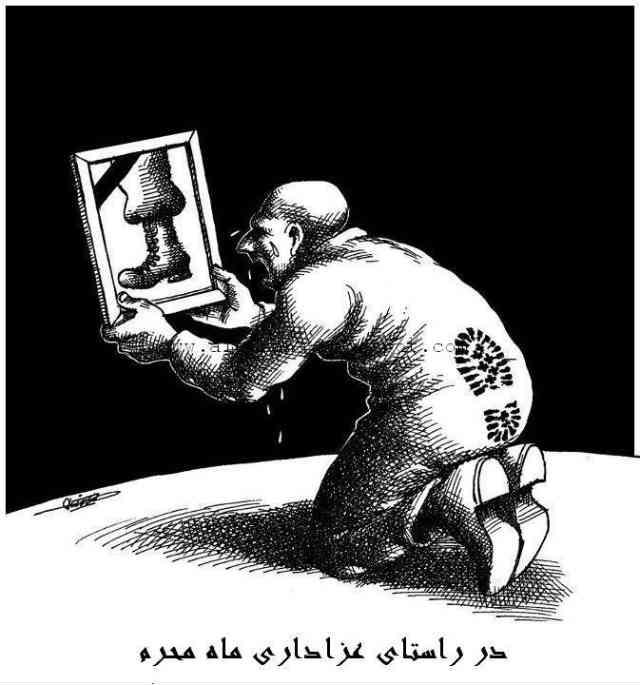 آیا به راستی این تصویر بدبختی ما ایرانیان را نشان نمی دهد؟!