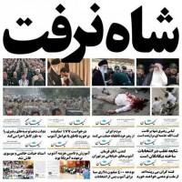 رژیم فاسد اسلامی توان دفاع از ایران را برابر حمله خارجی ندارد