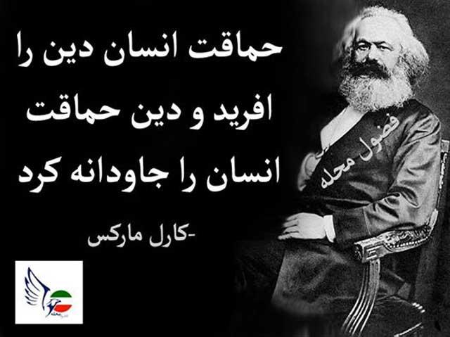کارل مارکس فرد برجسته، خردمند و پر اندیشه بود. گفتار او نیز بر اساس خرد ورزی و تعقل او است نه بر اساس باورهای بی محتوا و پوچ و بدون هرگونه استناد علمی و منطقی.