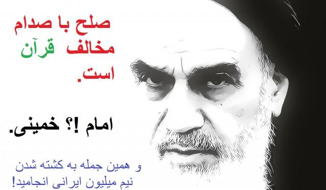 صلح با صدام مخالف قرآن است!