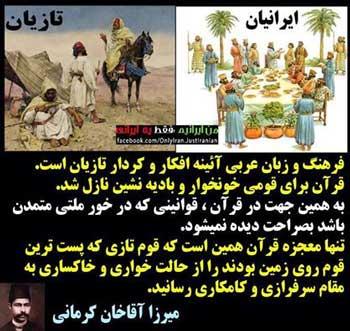 سخن میرزا آقا خان کرمانی سرتا پا حقیقت است. آقای حاج دباغ و هم کارانش که برای تازیان سینه می زنند باید خجالت بکشند از این که اسلام را دین معرفت، صلح و دوستی بدانند.