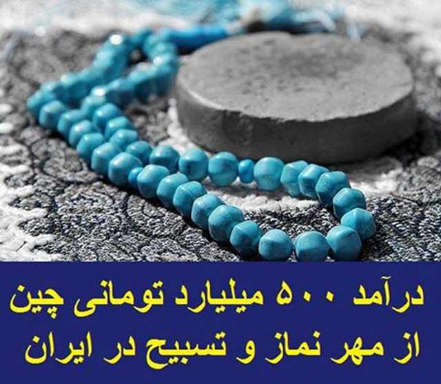 امت خردباخته ایران باید خجالت بکشد و شرم کند که با به باد دادن ارزو سرمایه مملکت سر بر خاک چین می گذارد و با تسبیح گلی چین دعا می خواند.