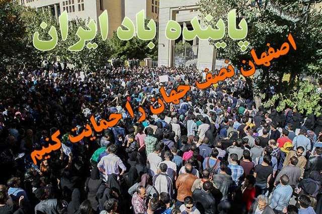 اصفهان یکی از بهترین و گل سرسبد کشورمان، و مردم آن پر از صفا، یکرنگی، ذوق و سلیقه و هنرمندی است. جای بسی تأسف که در این تظاهرات ضد رژیم علیه معیوب کردن بانوان و دختران خردمند این شهر، بسیاری از شهرهای ایران از جمله استان های یز، کرمان، قم، کاشان و در این همکاری ملی و مردمی شرکت ننموده و دین ملی و میهنی خود را ادا ننمودند.