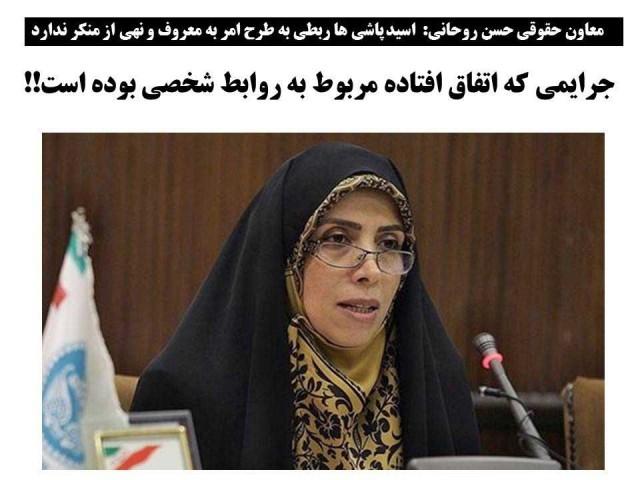 این ضعیفه خودفروش و کنیز صفت نیز به جای آن که به دفاع و همراهی زنان محروم و شکنجه دیده اصفهان بپردازد با اخوند هم صدا شده و تلاشی دارد روی این جنایت بزرگ ملی سرپوش گذارد.