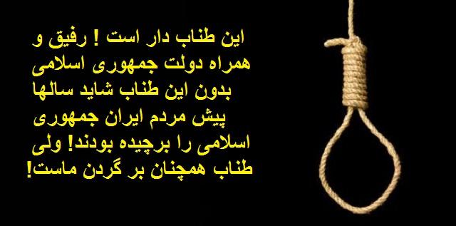 اعدامهای گروهی برای ایجاد رعب و وحشت از ابزارهای انقلاب اسلامی است. اسلام هم البته دست آقایان را باز گذاشته است تا به راحتی انگ « مفسد فی الرض » و « محاربه » را به دگر اندیشان بزنند و ایشان را به اعدام رهنمود سازند!
