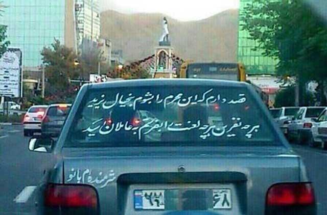علیه اسید پاشی روی اتوموبیل
