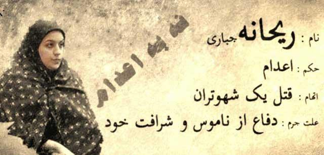 در هرجامعه متمدن و انسانی جهان سوای مملکت بلاگرفته و آخوند زده ایران، اگر زنی مورد حمله یک دیوانه شهوتران قرار گیرد و از خود دفاع کند،،چنانچه آسیبی به آن حیوان درنده رسد، زن در هرحال، بیگناه است.