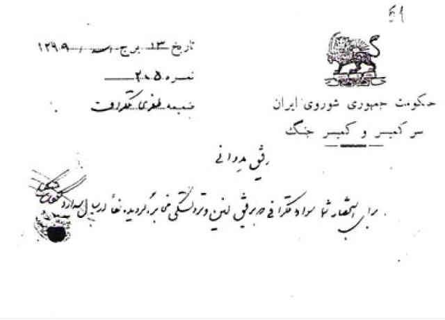 """نامه ی میرزا کوچک خان از """"حکومت جمهوری شوروی ایران"""" به """"رفیق یدوانی"""" درباره ی فرستادن چیزهایی که به """"رفیق لنین و تروتسکی"""" مخابره شده بود."""