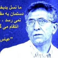 براستی این گفته عباس معروفی نویسنده سختی کشیده و تبعیدی ایران را با همه ی حس و حالش شنید: بله! ما نسل بدبختی هستیم؛دستمان به مقصّر اصلی نمی رسد از همدیگر انتقام می گیریم.