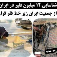 از فَرط بی تَفاوتی ایرانیان، مام میهن به قَهقرا می رود!
