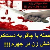رژیم جنایتکار ولایت فقیه پس از اسید پاشی این بار با چاقو به جان زنان افتاده است