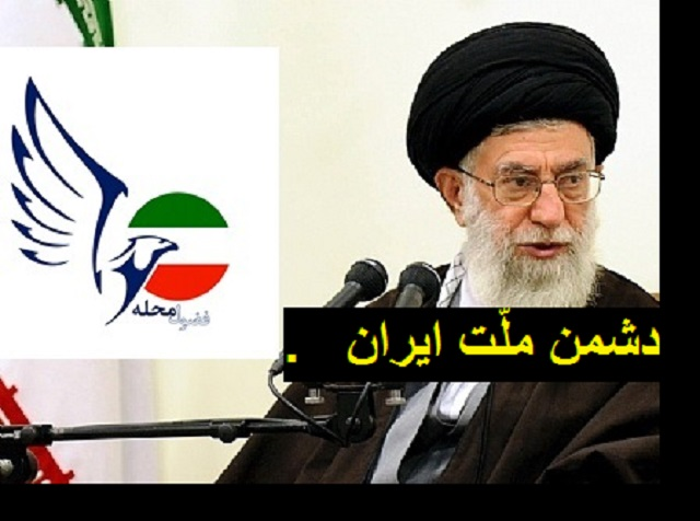 دشمن واقعی ملت ایران این آقاست که با ساختن دولت در دولت هرگونه اختیار واقعی را از مجلس گرفته است. هر رأیی که به صندوق انداخته می شود ،تأیید جنایات اوست.