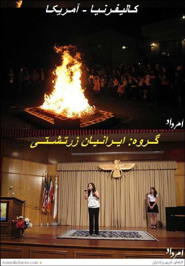 ایرانیان خردمند و میهن دوست کالیفرنیا هم جشن ملی و یادگار نیاکان خود را فراموش نکرده اند.