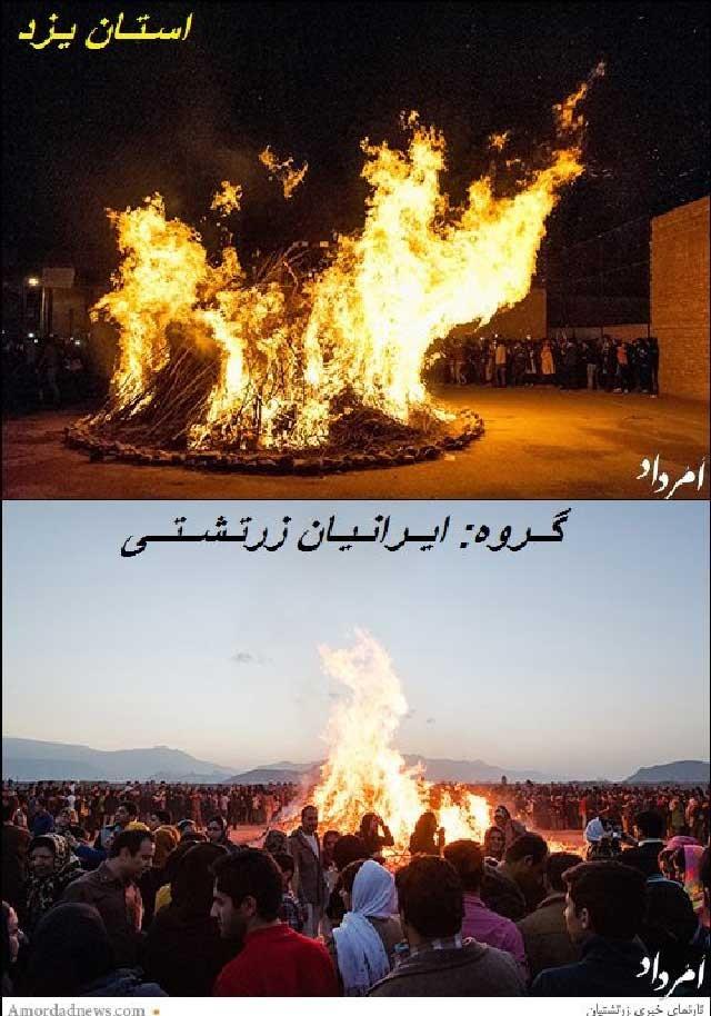 برگزاری هرچه با شکوه تر جشن سده در استان یزد. استانی که از برکت وجود زردشتی های پاک نژاد، گفتار زیبای پندار، گفتار، و رفتار نیک به خوبی و بهتر از جاهای دیگر ایران اجراء می شود.