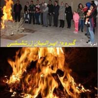 برگزاری جشن های با شکوه سده در شهرهای ایران و جهان