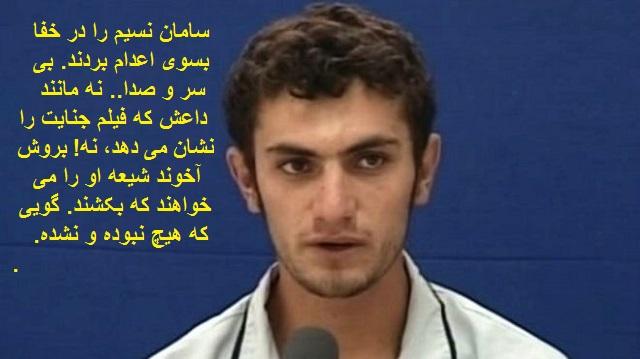 او کجاست؟ براستی سرنوشت یک انسان؛ یک ایرانی؛ یک جوان آنقدر بی ارزش است که کسی نمی داند سرنوشت حکم اعدام او چه شد؟