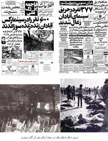 گزارش روزنامه های کشور از سوزاندن مردم در سینمای رکس آبادان که بدون هیچ شک و شبهه ای از کارهای شگرف و عملیات انتقام جویی آخوندها در آن زمان بود.