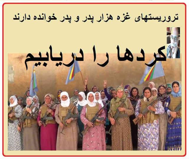 کردهای کوبانی شجاع و بیباک از نژاد پاک ماد و آریا که توانستند با دست خالی و امکانات محدود خود شجاعانه در برابر ادمخواران و لشکر اسلام داعش ایستادگی کنند و این آدمخواران را از سرزمین خود برانند. ملت بزرگ ایران این انسان های فرهیخته و آزاده  را ستایش نموده و از رفتار ننگین داعش ایران که نخواست از این سلحشوران و دلاوران همراهی کند بیزار و متنفر است. درود بر ایزدی های دلاور، و مرگ بر آخوند.