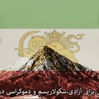 flag of iran damavand