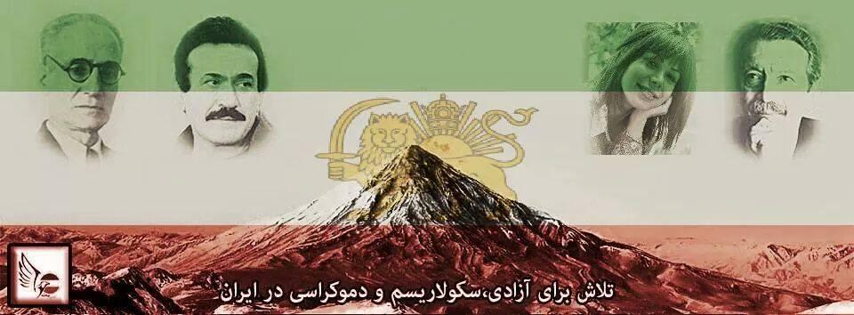 flag of iran damavand