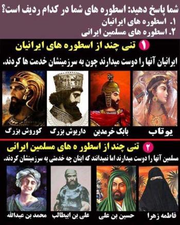آیا شما پیرو و طرفدار کدام گروه هستید؟، قهرمانان و جانبازان ایرانی و یا مزدوران جنایتکار تازی که همواره دشمن فرهنگ و آئین ایران و ایرانی بوده اند؟.