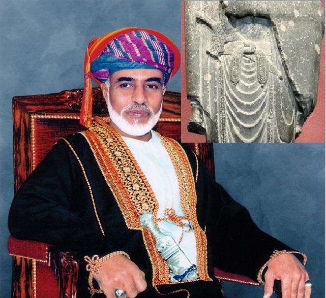 به خنجر و لباس پادشاه عمان دقت کنید. آشنا نیست؟ (هرگز قصد مقایسه او را با داریوش بزرگ نداریم) آیا تقلید و شباهتش با کتیبه های ایرانی اتفاقی است؟ البته که اتفاقی نیست. حتی شباهت چهره ی سلطان قابوس با ایرانیان هم اتفاقی نیست! واقعیت این است که عرب نشین عمان در طول 2500 سال شاهنشاهی ایران بارها متحد ایران بوده است و کاملاً ایرانی محسوب می شده است. آخرین بار در زمان نادرشاه هم عمان به ایران پیوست. این شباهت و پیوستگی ایران با بسیاری از اعراب خلیج فارس وجود دارد و نمی توان آنرا انکار نمود.