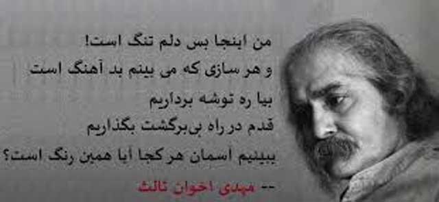 مهدی اخوان ثالت شاعر توانا و مردمی نیز سالهایی از زندگی خود را در زندان رژیم جابر زمان خود سپری نمود.