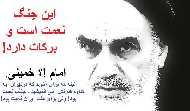 اگر جنگی به مرزهای ایران کشیده شود، همانند جنگ خمینی ، استبداد به سرکوب بیش ار پیش خود ادامه خواهد داد و از بهانه ی جنگ در مرزها برای سرکوب دگر اندیشان بهره خواهد جست.