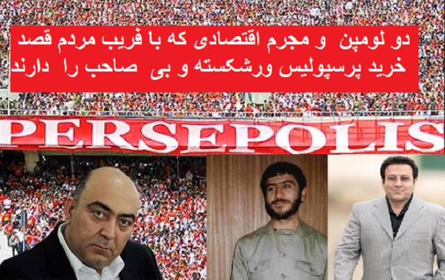 persepolis iranian football team controlled by mafia