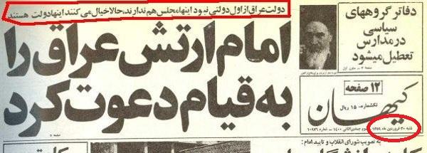 خمینی با سخنرانیهای تند دولت صدام را تهدید به ساقط کردن نمود و ارتش عراق را به قیام علیه صدام  دعوت کرد! صدام هم این انقلاب را با شدت پاسخ داد و شمار زیادی از طلاب و شیعیان قدرت طلب نجف به زندان و اعدام محکوم شدند. اما صدام مقابله به مثل کرد و برای سقوط انقلاب اسلامی بهانه خوبی پیدا کرد. این بهانه صدام کافی بود که جنگی اخمقانه شروع شود