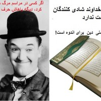 چرا در اسلام شادی بد است و باید نالید و زوزه کشید؟