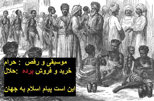 امروز انصار حزب الله مردم ایران را به ریختن خون تهدید کرده است. اما این گروه سالها در برابر دزدیهای هزار میلیاردی رفقای خود سکوت اختیار کرد! در آغاز اسلام هم محمد درباره برده داری سکوت اختیار کرد، چرا که رفقای نزدیکش در مدینه برده داشتند. پیامبر خود با فروش زنان اسیر در بازار توانست اسلحه بخرد و این نشان می دهد که اهداف محمد سیاسی بوده است و نه انسانی.