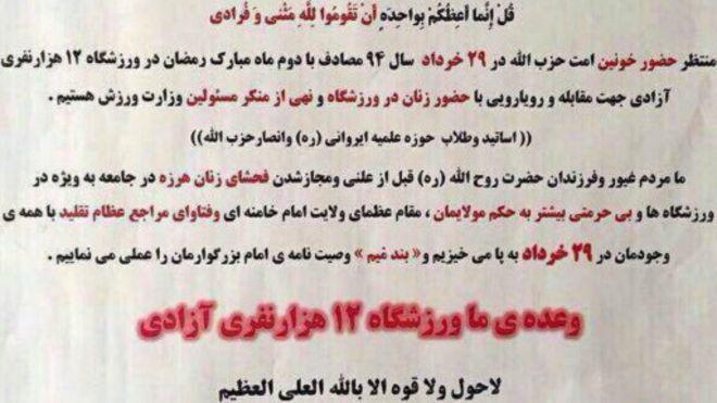 دادگستری ایران مرده است! چرا که این اعلامیه مصداق تشویش اذهان عمومی و ایجاد آشوب در کشور است. تهدید رسمی زنان ایران به درگیری خونین با ایشان! ایران به قهقرا رفته است.