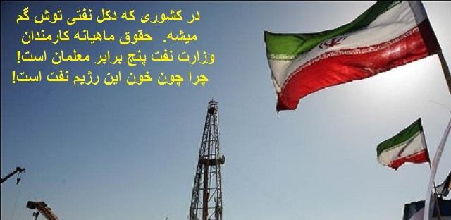 ایران کشور فقر و دروغ و ریاست. ما حتی حاضر نیستیم باور کنیم که دزدان فقیری هستیم!