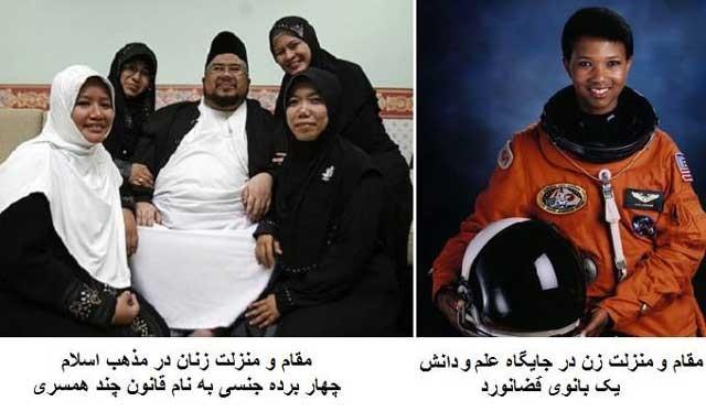 تفاوت ارزش زن در جامعه متمدن امروز و در جامعه عقب مانده اسلامی به خوبی دیده می شود