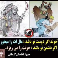 آخوند یعنی سرچشه جنایت و غارتگری. ملت ایران تاکی می خواهند همچنان در خواب بمانند و به آخوند سواری دهند؟!.
