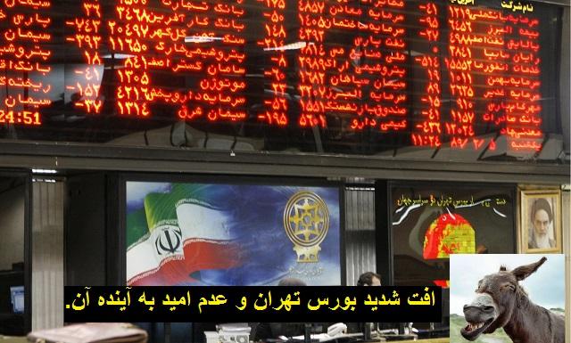 نا امیدی و  هراس از وضع راکد اقتصاد برای ماههای آینده عواملی بودند که باعث افت بورس تهران  در روز توافق شدند. این نشانه خوبی برای بورس ایران نیست و آنرا بسان یک مرده متحرک نشان می دهد.