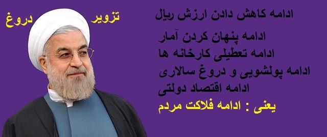 با تسلیم-نامه اتمی خامنه ای که بی هیچ دستاوردی بعنوان پیروزی از آن یاد می شود ، نه تنها وضع معیشتی مردم ایران بهتر نشده است ، بلکه رژیم در صدد بوده است تا می تواند اعدام کند و به زندان بیافکند! اکنون دوسال از روی کار آمدن حسن روحانی واز بیست وپنج بهمن 89 پنج سال میگذرد،